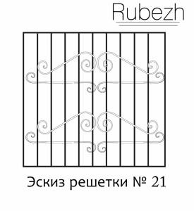 Эскиз решетки на окно № 21
