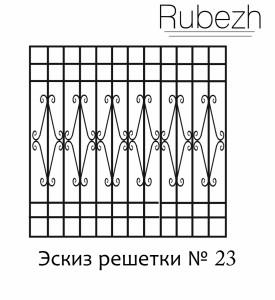 Эскиз решетки на окно № 23