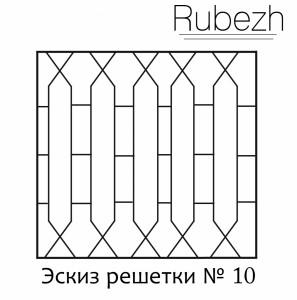 Эскиз решетки на окно № 10