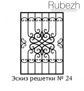 Эскиз решетки на окно № 24