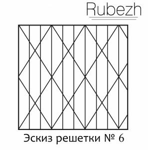 Эскиз решетки на окно № 6