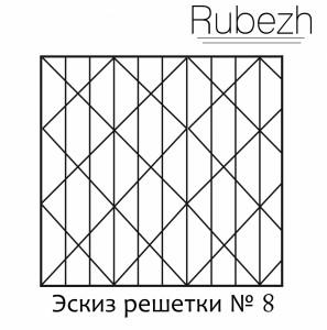 Эскиз решетки на окно № 8